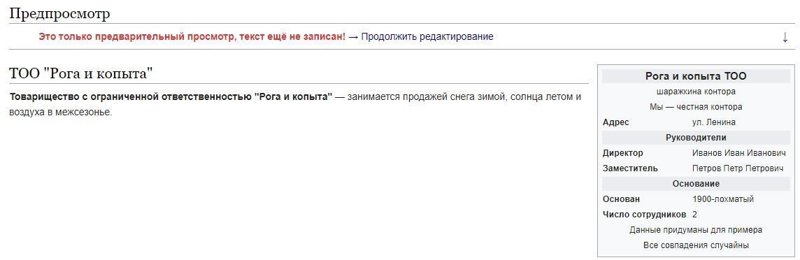 предварительный просмотр статьи в википедии