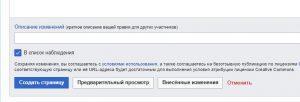 публикация в википедии