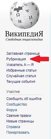 рубрикация в википедии