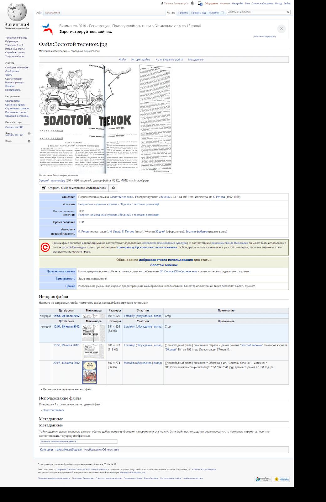 страница изображения в википедии