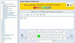 Typingstudy тренажер клавиатурный