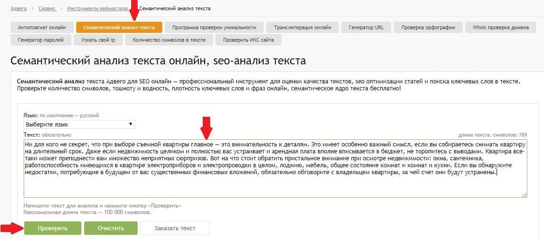 онлайн проверка водности текста