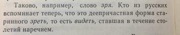 Чуковский о живом языке
