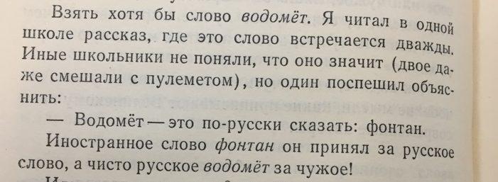 цитата из книги Чуковского