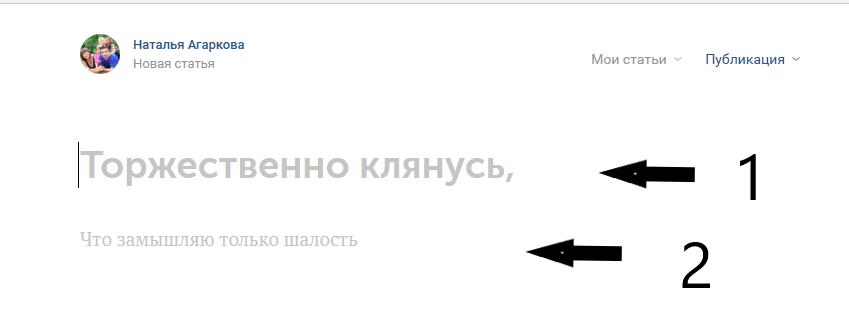 редактор статьи в вк