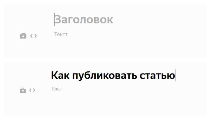 яндекс дзен публикация