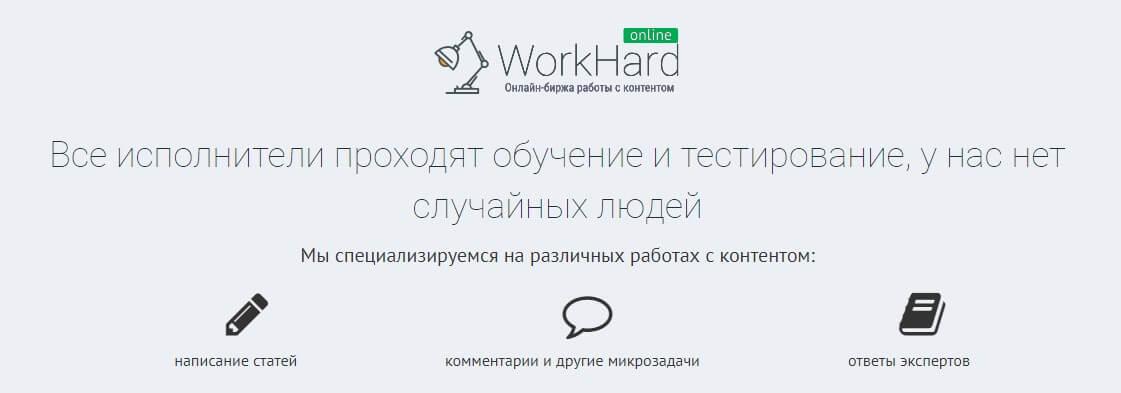 workhard online