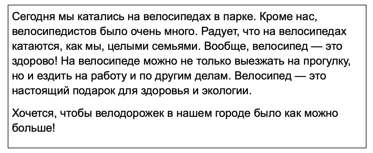 пример текста с высокой тошнотой