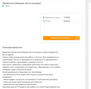 набор текстов украина