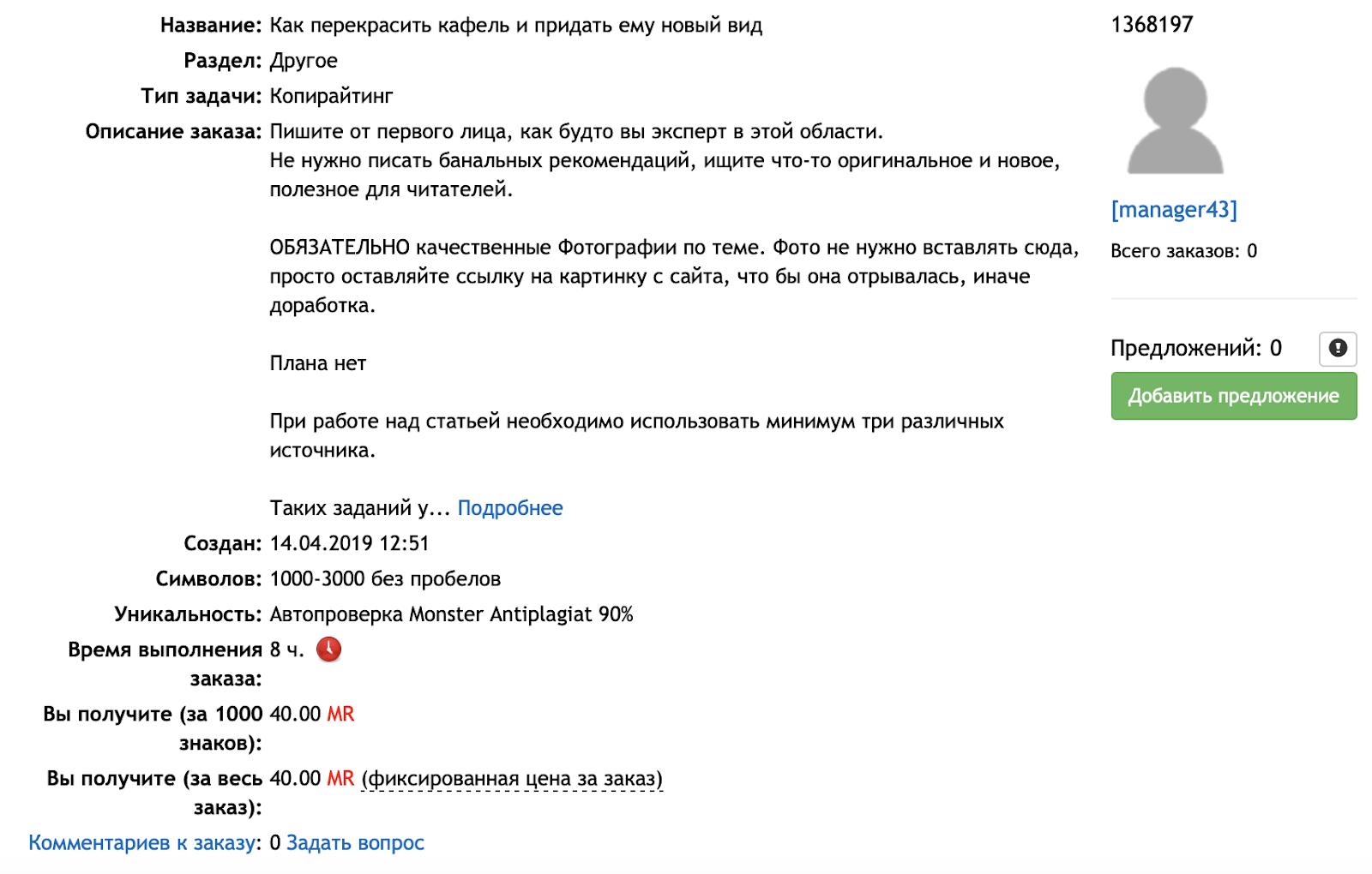 заявка Contentmonster
