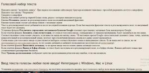 транскрибация Speechpad.ru