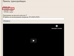 панель транскрибации Speechpad.ru