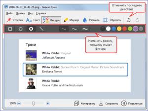 скриншот Яндекс.Диск на русском