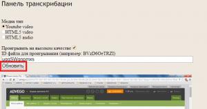 как пользоваться Speechpad.ru
