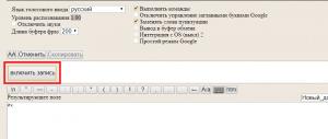 включить запись Speechpad.ru
