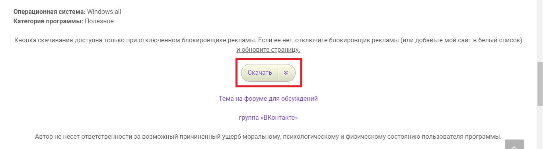 LossPlay транскрибация