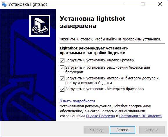 Lightshot инструкция
