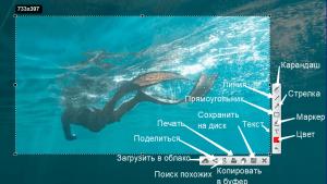 редактирование скрина