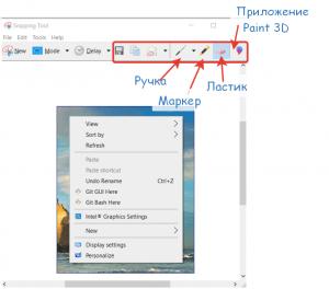функций для редактирования скриншота
