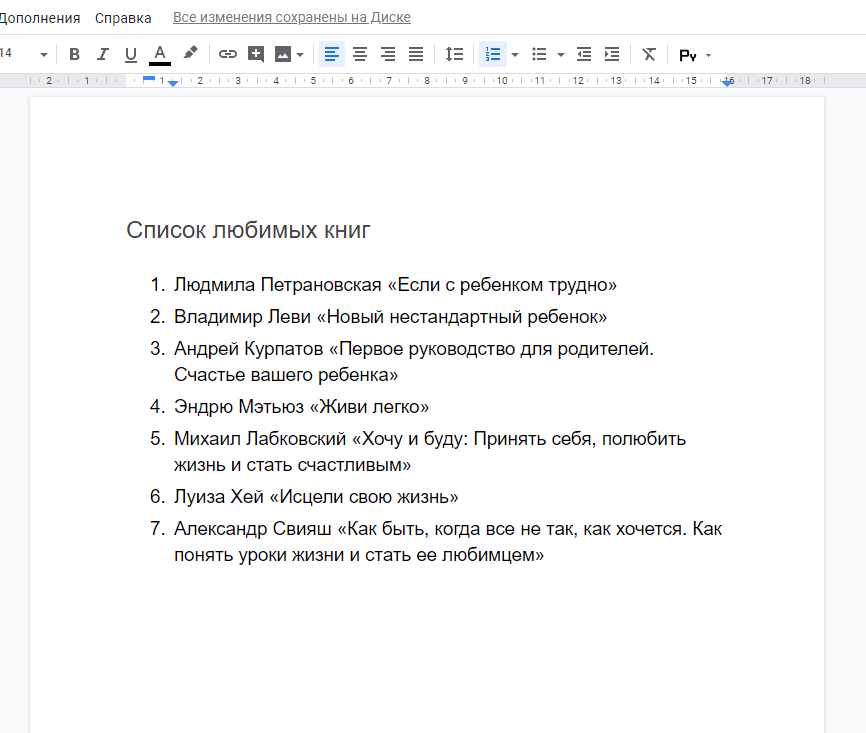 как написать дайджест пример