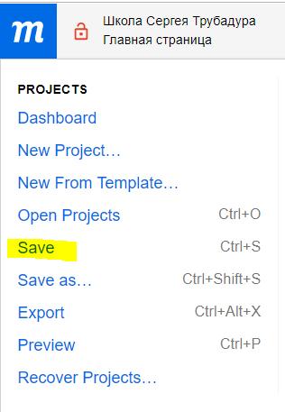 сохранение проекта в moqups