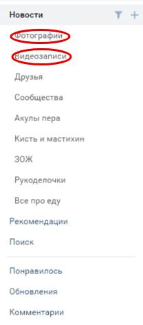 фильтр новостей вк
