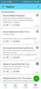 мобильное приложение воркзилла
