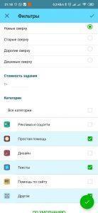 мобильное приложение Work-zilla