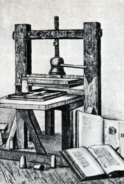 первые рекламные газеты