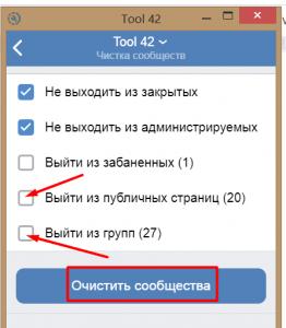 Очистить сообщества вконтакте