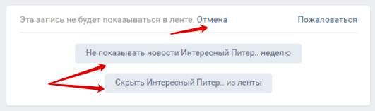 скрыть новости групп вконтакте