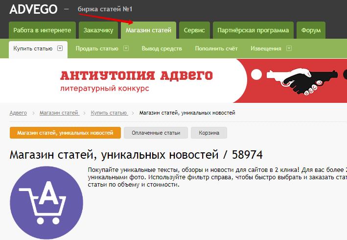 магазин статей адвего
