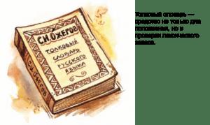 толковый словарь