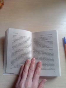 бумажная книга Брэдбери