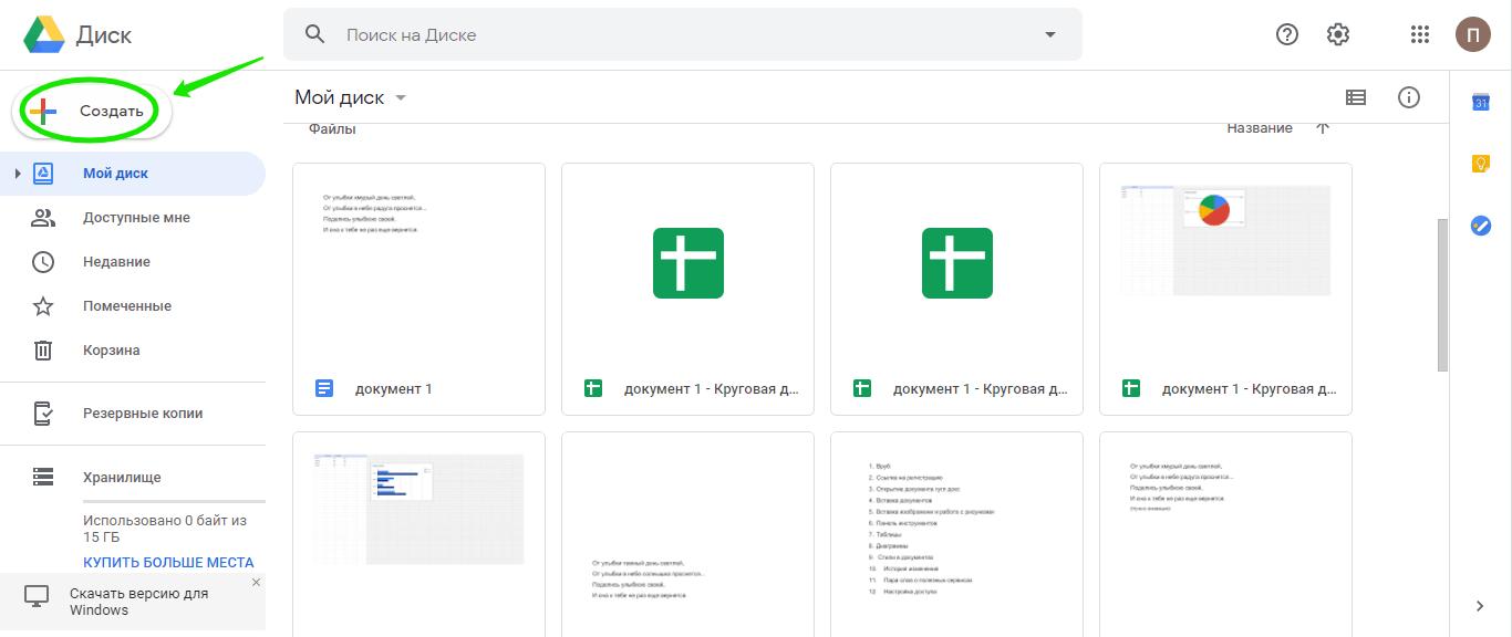 документ гугл документах