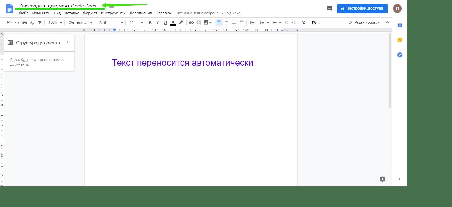 перетащить файл в Google docs