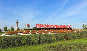 город Прокопьевск