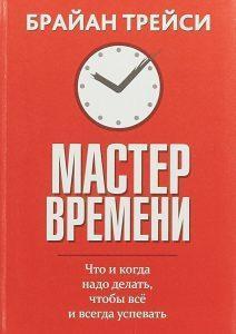 книга Мастер времени.
