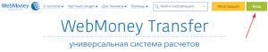 webmoney электронные деньги