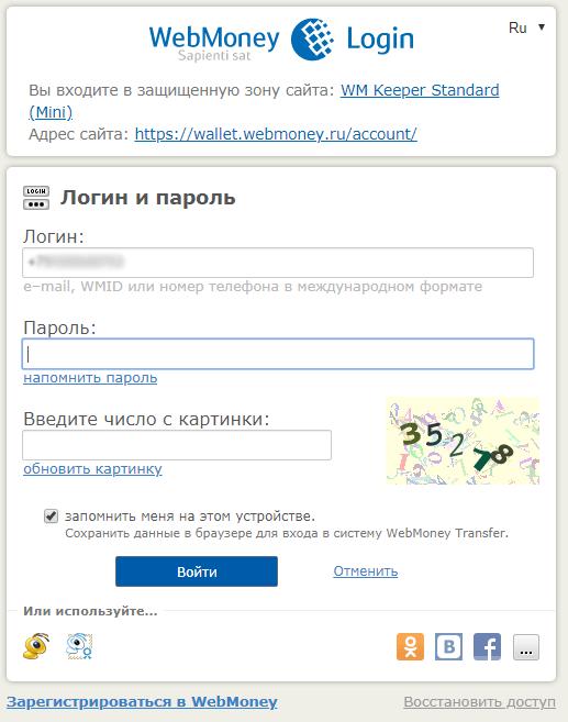 логин webmoney