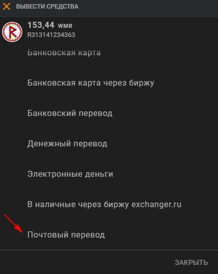 почтовый перевод с вебмани