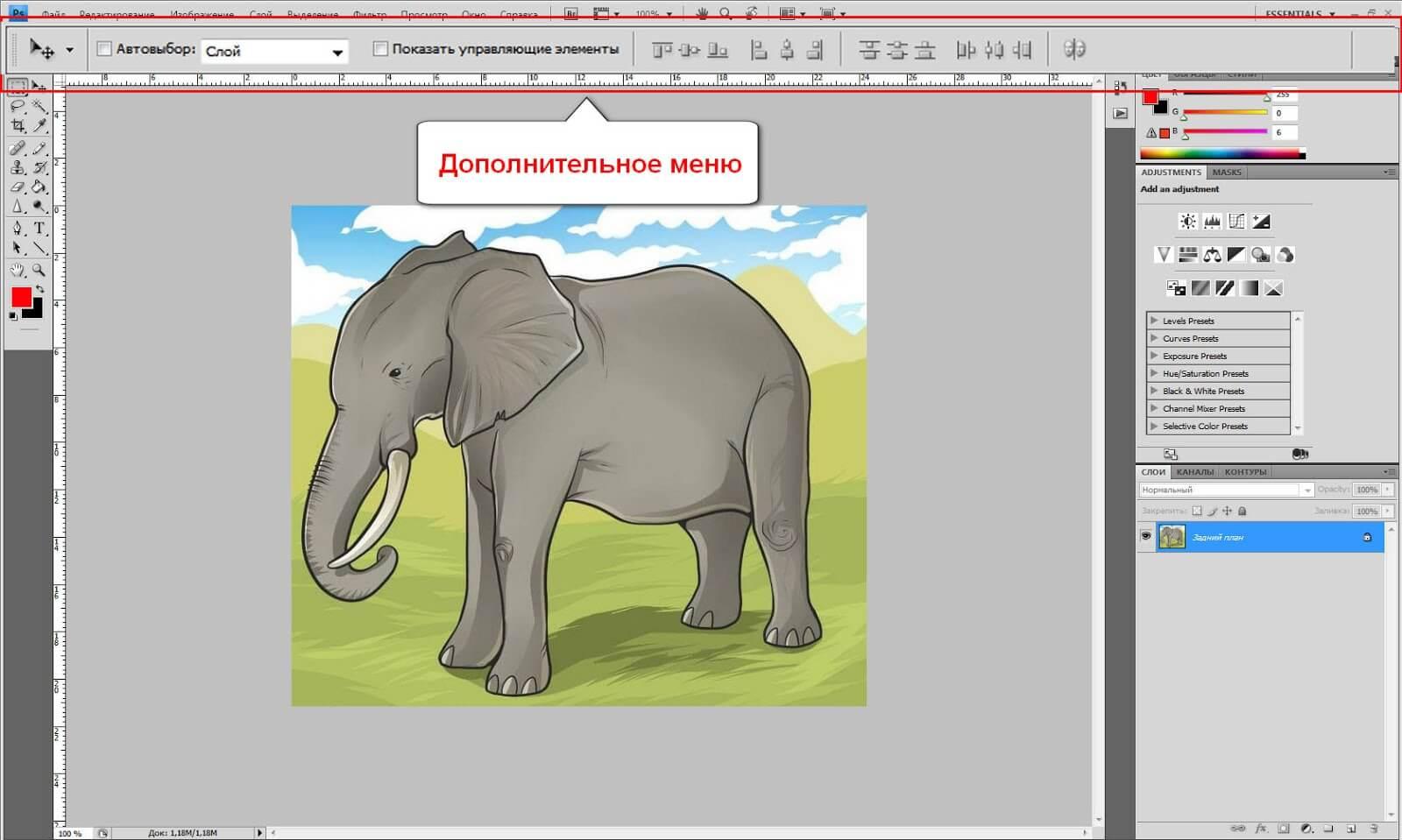 дополнительное меню Photoshop