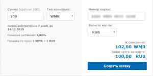 вывод средств вебмани инструкция