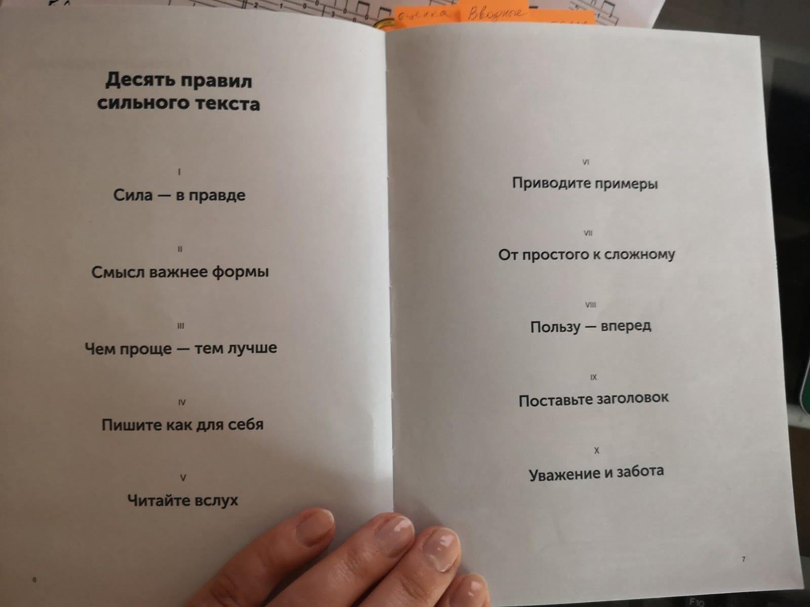 «Пиши, сокращай» содержание книги