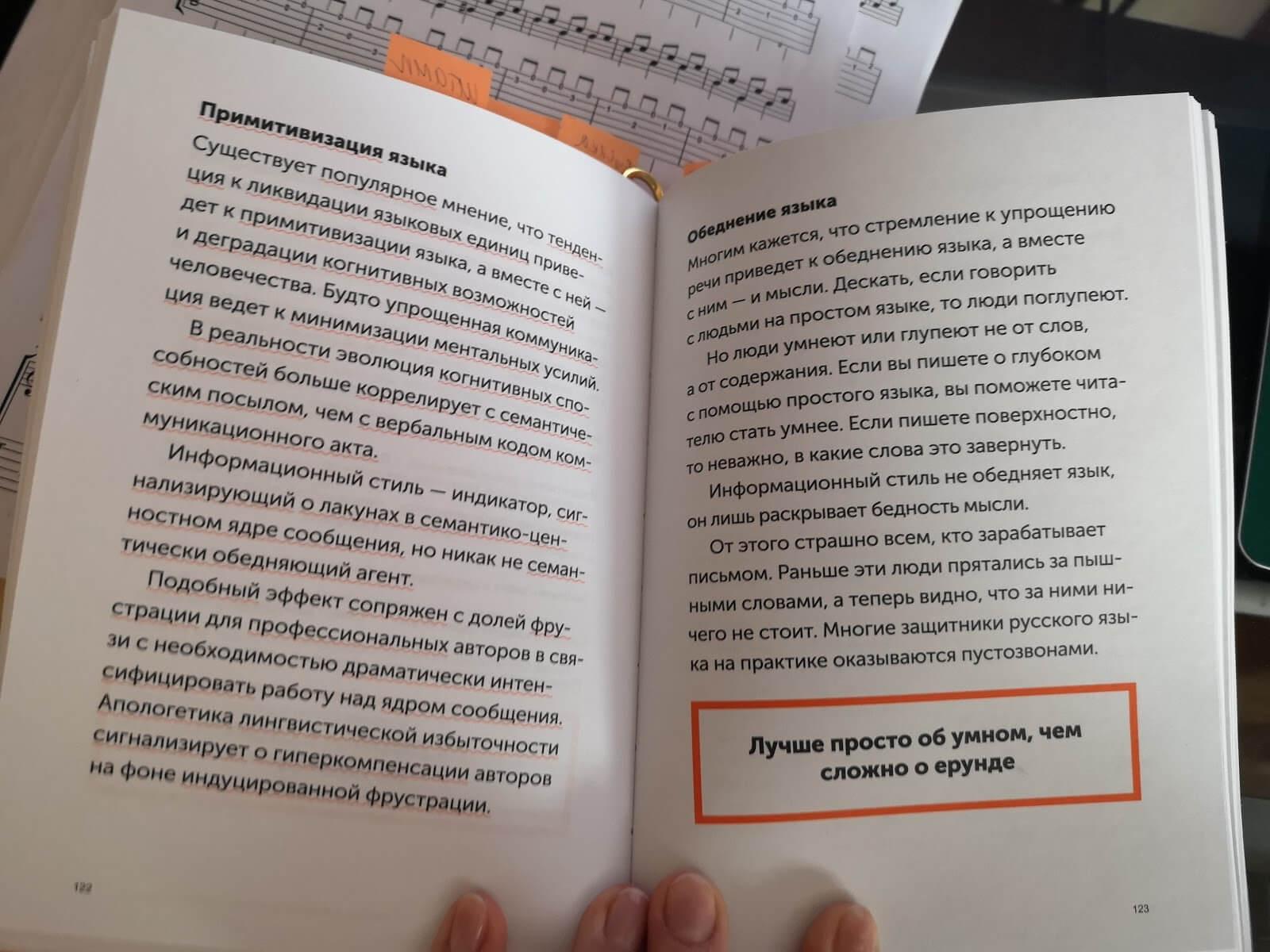 «Пиши, сокращай» структура книги