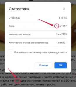 счетчик символов Гугл