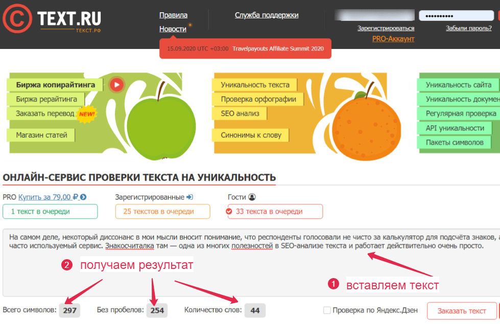счётчик символов на Text.ru