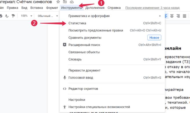 подсчет символов в Гугл документе