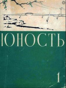 обложка журнала юность