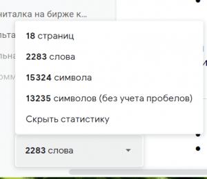 Google Docs число символов